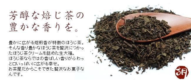 芳醇なほうじ茶の豊かな香り
