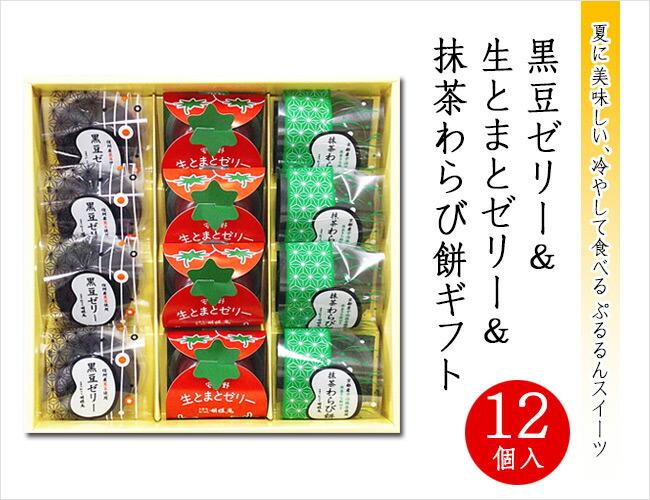 黒豆&生とまとゼリー&抹茶わらび餅ギフト<12個入>