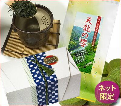 天龍の響 緑茶、急須碗湯呑みセット