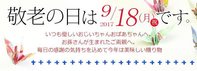 敬老の日ギフト2017