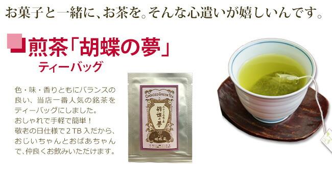 緑茶ティーバッグ 胡蝶の夢