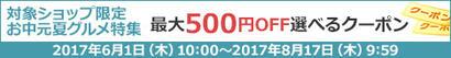 お中元グルメ最大500円OFF選べるクーポン