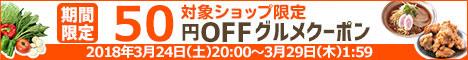 50円クーポン!