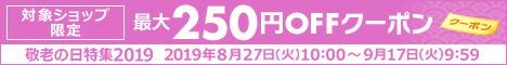 敬老の日最大250円クーポン