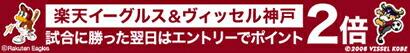 楽天イーグルス&ヴィッセル神戸 試合に勝った翌日はポイント2倍