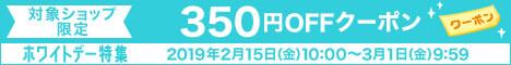 ホワイトデークーポン350円