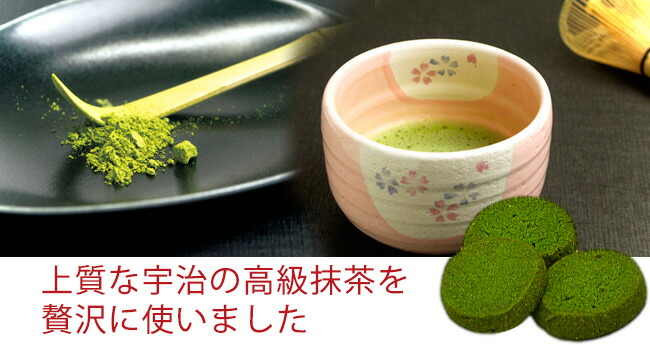 宇治抹茶を贅沢に使用