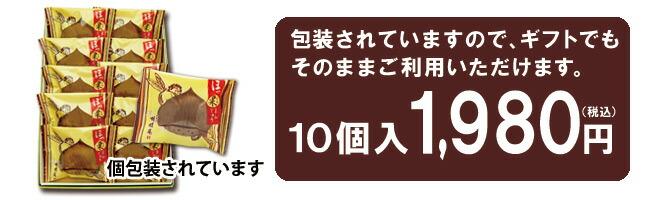 生チョコまんじゅう_価格