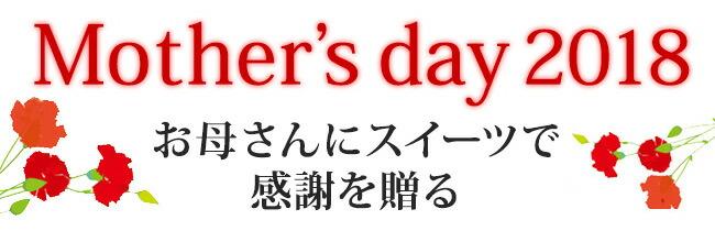 母の日のギフト 母の日のプレゼント スイーツギフト2018