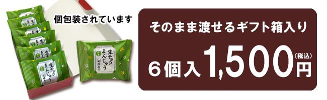 生チョコまんじゅう<抹茶>1400