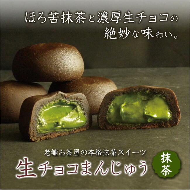 生チョコまんじゅうメイン