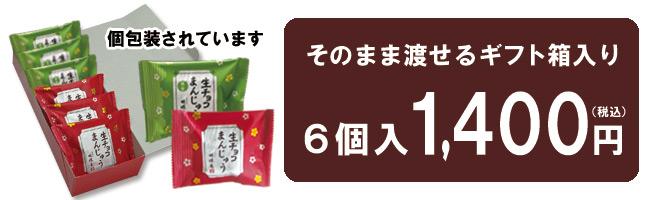 生チョコまんじゅう1300