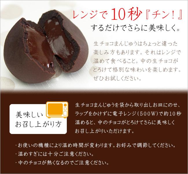 期限 生 チョコ 賞味