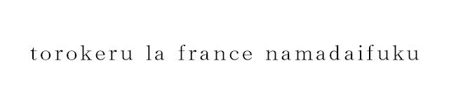 ラ・フランス生大福