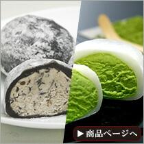 とろける生大福(黒豆&抹茶)