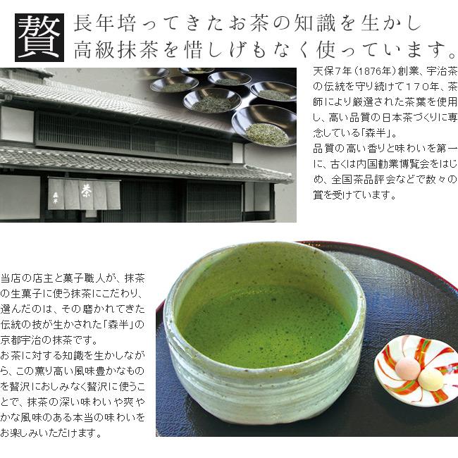 京都宇治森半の抹茶