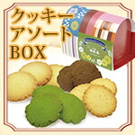 手作りクッキー アソートBOX