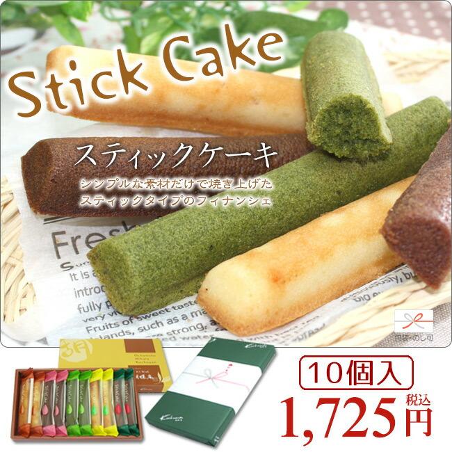 スティックケーキ
