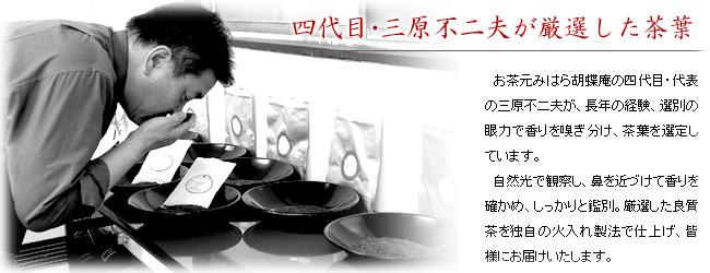 4代目・三原社長が厳選した茶葉