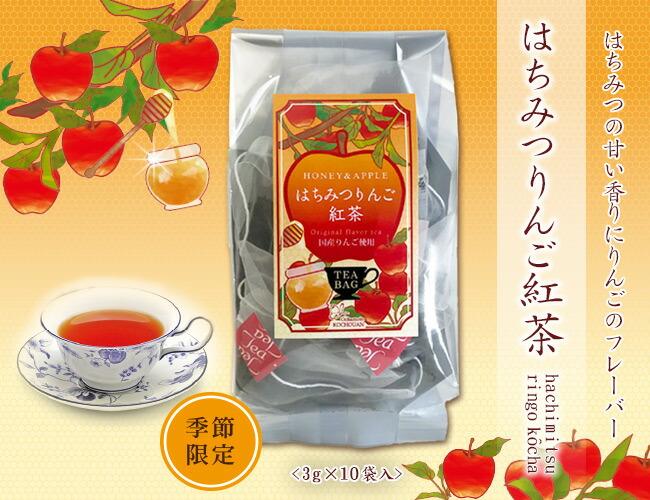 はちみつりんご紅茶<メイン>