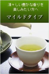 煎茶 天龍の響