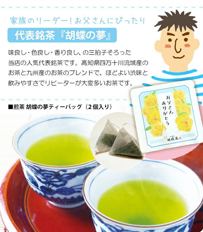 父の日ギフト 煎茶 胡蝶の夢