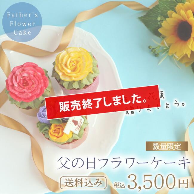 父の日フラワーケーキ