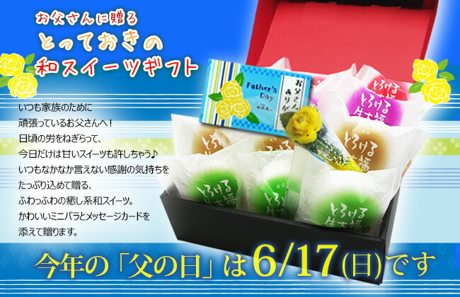 お父さんに贈るとっておきの和菓子