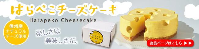 はらぺこチーズケーキ