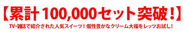 累計100,000セット