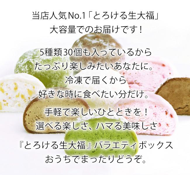 とろける生大福コピー1