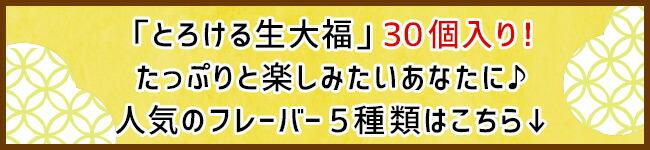 とろける生大福コピー2