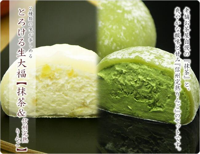 大人気のとろける生大福!信州完熟りんご&抹茶セット