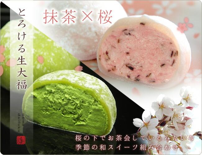 季節限定 とろける桜&抹茶生大福
