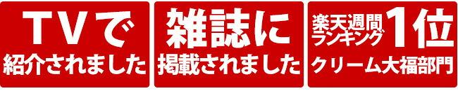 TV・雑誌・楽天1位