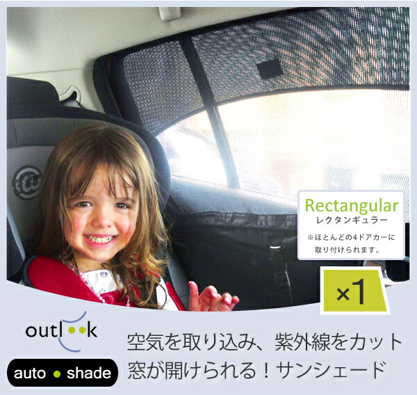 outlook auto shade