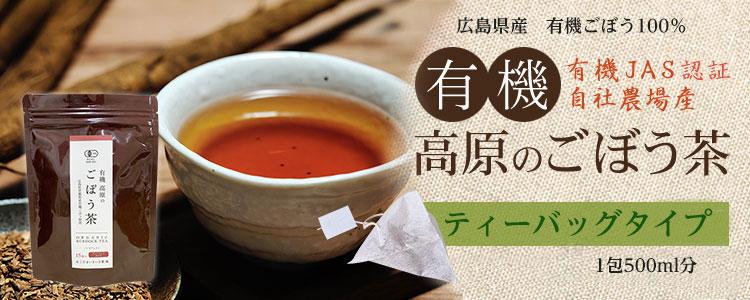有機ごぼう茶