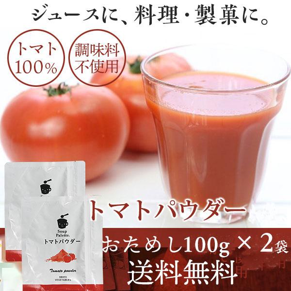 トマトバウダーおためし