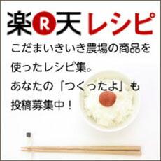 楽天レシピ掲載中!