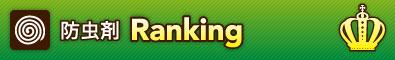防虫剤ランキング