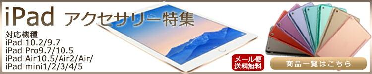 iPad アクセサリー