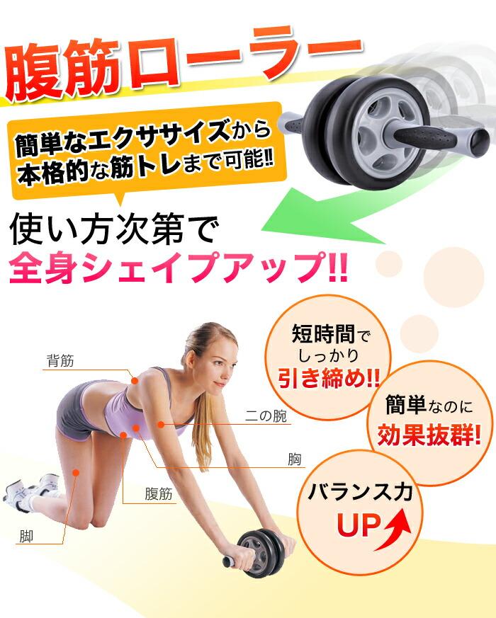 腹筋ローラー腹筋マシン筋トレして筋力アップ!ダイエットやエクササイズとしてもおすすめ【エクササイズローラー】