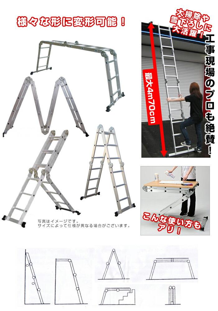 多機能はしご・脚立4.7mの使用方法