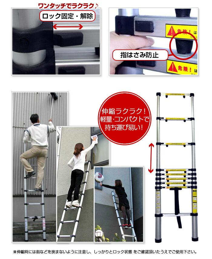 伸縮はしご3.8mのロック方法
