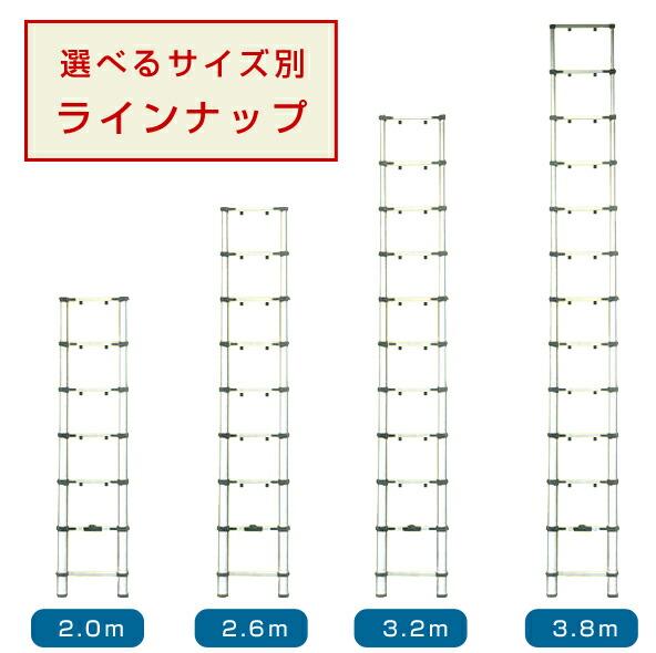 伸縮はしごの一覧