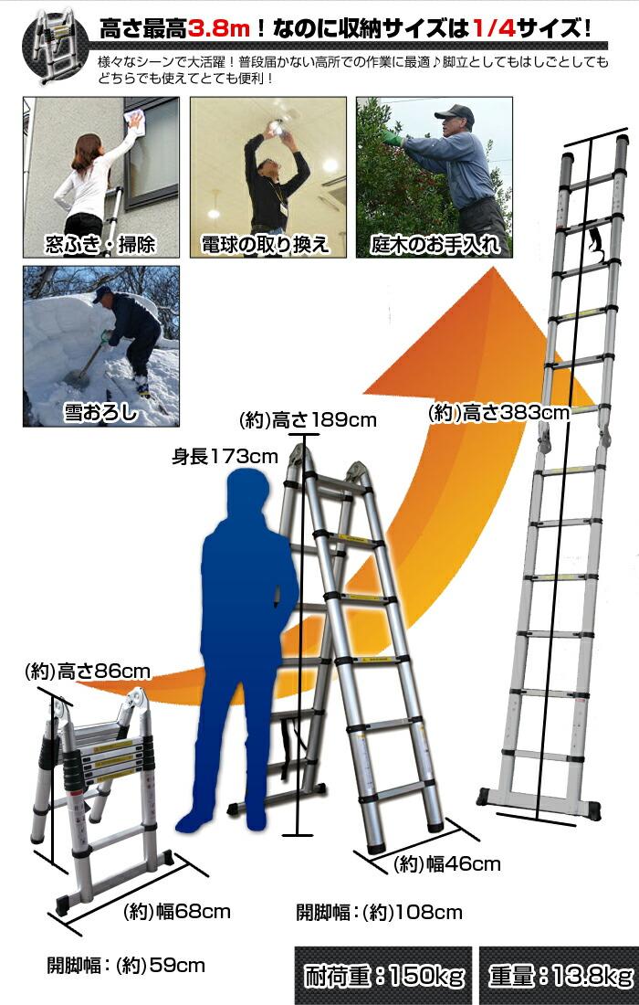 伸縮はしご・脚立3.8mのサイズ