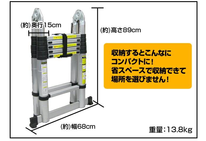 伸縮はしご・脚立3.8mの仕様