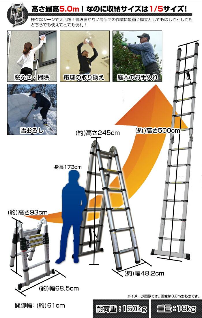 伸縮はしご・脚立5.0mのサイズ
