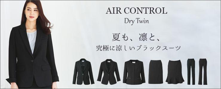 エアコンブラックスーツ