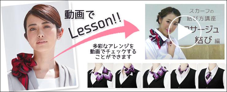 動画で★スカーフの結び方講座